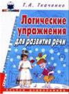 Ткаченко Т.А. - Логические упражнения для развития речи. Альбом дошкольника (2005,2-е изд)