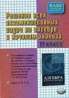 Решение Всех Экзаменационных Задач по Алгебре и Началам Анализа за 11 класс