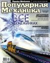 Популярная механика №1 (63) 2008