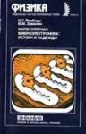 Физика 1985 №11. Молекулярная электроника - истоки и надежды