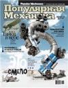 Популярная механика № 12 2007