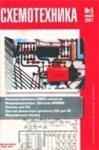 Научно-технический журнал