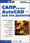 САПР на базе AutoCAD - как это делается
