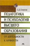 Педагогика и психология высшего образования: от деятельности к личности