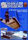 Техника Молодёжи № 8 - 2007