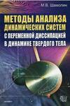 Методы анализа динамических систем с переменной диссипацией в динамике твердого тела