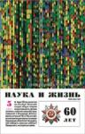 Наука и Жизнь. 05-2005