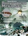 Популярная механика № 1, 2007
