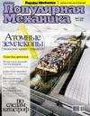 Популярная механика №3 2007