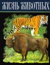Жизнь животных, т.6 - Млекопитающие