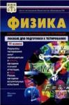ЦТ. Физика. 2001.