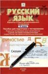 ЦТ. Русский язык. 2000