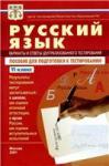 ЦТ. Русский язык. 2001.
