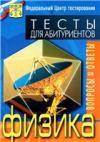 ЦТ. Физика. 2005.