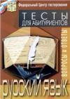 ЦТ. Русский язык. 2005.