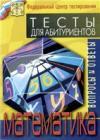 ЦТ. Математика. 2005