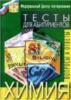 ЦТ. Химия. 2005.