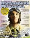 Популярная механика 12 2006