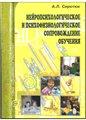 Нейропсихологическое и психофизиологическое сопровождение обучения
