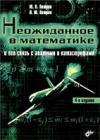 Петров Ю. П., Петров Л. Ю. Неожиданное в математике и его связь с авариями и катастрофами.