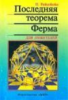 Рибенбойм П. Последняя теорема Ферма для любителей.
