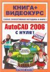 AutoCad 2006 c нуля