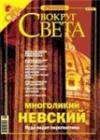 Вокруг Света №№1-12 за 2005 г.