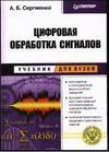 Сергиенко А.Б. Цифровая обработка сигналов