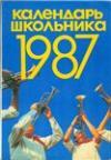 Календарь школьника на 1987 год