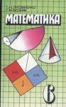 Учебник по математике для 6го класса средней школы.