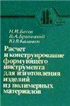 Басов Н.И. и др. Расчет и конструирование формующего инструмента для изготовления изделий из полимерных материалов
