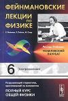 Фейнмановские лекции по физике (10 томов)