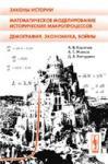 Законы истории. Математическое моделирование исторических макропроцессов. Демография, экономика, войны