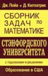 Дж.Пойа,Д.Килпатрик.  Сборник задач по математике Стэнфордского университета.
