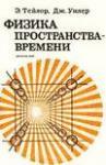 Тейлор Э.Ф., Уилер Дж.А. Физика пространства-времени.