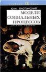 Плотинский Ю. М. Модели социальных процессов