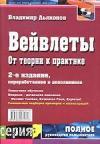 В.П. Дьяконов - Вейвлеты. От теории к практике