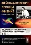 Фейнман Р., Лейтон Р., Сэндс М.