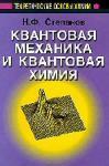 Степанов Н.Ф. - Квантовая механика и квантовая химия