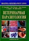 Ветеринарная паразитология