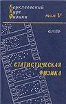 Берклеевский курс физики в 5-ти томах