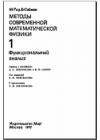 Методы    современной    математической    физики (тома 1-4)