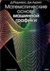 Математические основы машинной графики