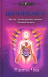 Ци-нэйцзан II. Ци-массаж внутренних органов