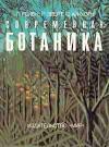 Современная ботаника в 2-х томах