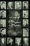Григорьев В.И. О физиках и физике.