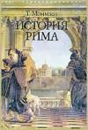Теодор Моммзен. История Рима