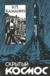 Каманин Н. П. Скрытый космос: в 4 книгах