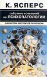 К. Ясперс    Собрание сочинений по психопатологии. В двух томах. Том 1