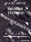 П.А.М.Дирак.Общая теория относительности.